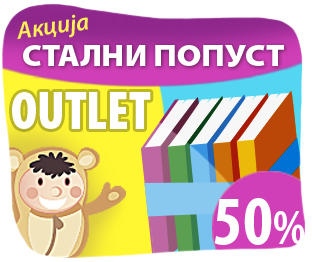 Outlet - одабери од 1 до 9